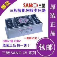 30kva三锘SANO伺服電子變壓器IST-C5-300-R