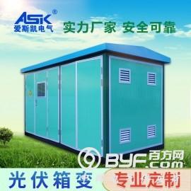 定制广东爱斯凯预装式变电站 欧式箱变高压开关柜厂家直销