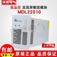 MDL22010高頻電源模塊