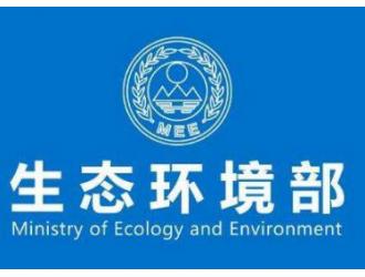 """2018年中央生态环境保护督察""""回头看""""第十一批转办清单"""
