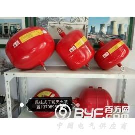 悬挂式干粉灭火装置FZX-ACT6/1.5-SFD