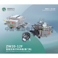 ZW20-12F户外智能真空断路器