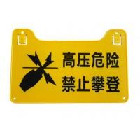 电子围栏警示牌普通夜光围栏前端配件复合材料制作