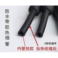 高阻燃带胶热缩套管