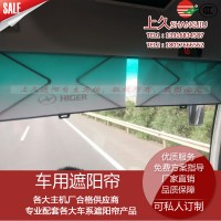 公交车遮阳帘客车窗帘房车遮光帘订购选研发定制的上久