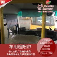 校车遮阳帘公交车遮光防晒帘中巴车前档窗帘定制选上海上久