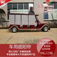 电动观光车遮阳帘电动旅游车遮雨帘透明卷帘车用弹簧帘定制-上久