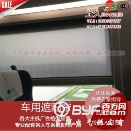 上久车用遮阳帘产品之动车高铁窗帘推拉可随意停位窗帘