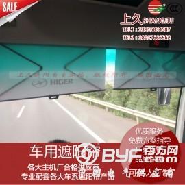 上久客車遮陽簾大巴車改裝遮陽簾旅游客車上下拉簾按需定制有保障