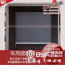 地铁遮阳帘机车前窗伸缩遮阳挡推拉JL-10S可随行随止定做