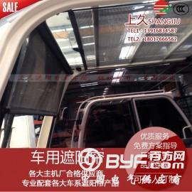 上久品牌車用彈回簾可自動卷收式工程車天窗遮陽簾挖掘機卷簾