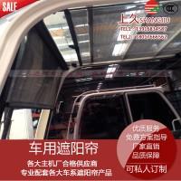 上久品牌车用弹回帘可自动卷收式工程车天窗遮阳帘挖掘机卷帘