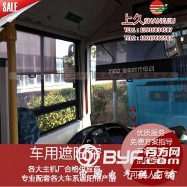 上久搖臂支撐式公交車遮陽簾公共巴士卷簾可按需調節伸縮簡單方便