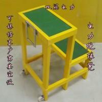 电力绝缘平台凳 绝缘高低凳子 双层绝缘凳生产厂家