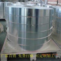 现货分切变压器专用铝带高耐温O态1060拉伸铝带鑫海铝业