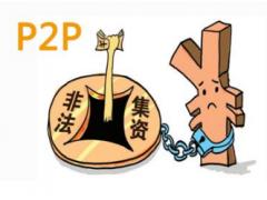 """涉案金额11.9亿!深圳警方打掉""""财富中国""""非法集资平台"""