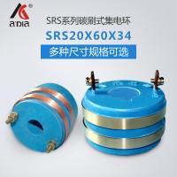 滑环过孔导电滑环微型紧凑型传输信号功率旋转电刷内径20MM