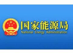 国家能源局:2019可再生能源装机突破7亿千瓦