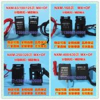正泰昆仑NXM分励脱扣器MX,辅助触头OF,报警触头SD