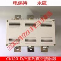 旭久电气CKJ20-630A/1.6KV电保持交流真空接触器