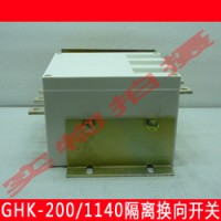 GHK-200/1140卧式矿用低压真空式隔离换向开关