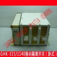 GHK-315/1140卧式矿用低压真空式隔离换向开关