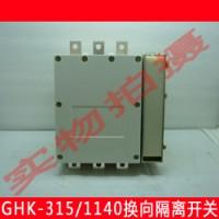 GHK-315/1140(立式)矿用低压真空式隔离换向开关