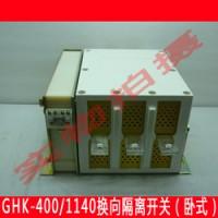 GHK-400/1140(卧式)矿用低压真空式隔离换向开关