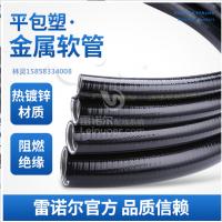 雷诺尔平包塑金属软管