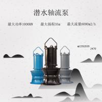 厂家供应轴流泵QZB系列