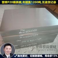 揭阳模具钢__【500强选择】誉辉模具钢厂家