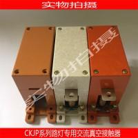 旭久电气CKJP-125A/1140V路灯专用真空接触器