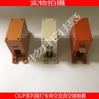 旭久电气CKJP-160A/1140V路灯专用真空接触器