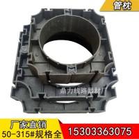 电力排管管枕 通信电力管管架 160#常用电力管支撑