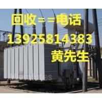 求购东莞虎门收购废旧变压器公司,沙田二手变压器回收公司