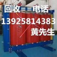 采购东莞市高埗二手配电柜回收公司,石碣废旧变压器回收公司
