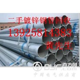 求購東莞二手鋼材回收公司,惠州二手鍍鋅鋼管回收公司