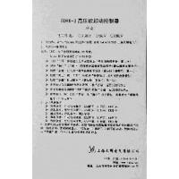 浩博高压软起动器控制器 GRK-3