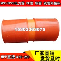 电力管直接MPP管接头电力外网保护管接头225#235#接头