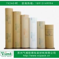 VCI防锈纸/气相防锈纸/海运出口防锈纸