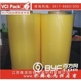 VCI防锈膜/气相防锈膜/出口海运防锈膜