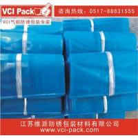 VCI防锈袋/气相防锈袋/防锈塑料袋
