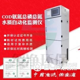 宁夏工业在线COD检测仪氨氮总磷总氮多参数监测仪