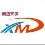 山东新迈节能环保有限公司
