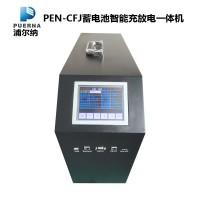 广州品牌厂家蓄电池智能充电检测一体机厂家浦尔纳;