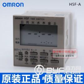 欧姆龙OMRON全新原装正品数字型全天式定时开关H5F-A