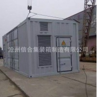 移动电气设备集装箱/特种集装箱沧州信合集装箱专业制造