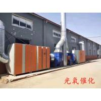 南京有机物光氧催化废气处理设备报价