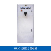 供应定制    HJL-21(新型)配电柜