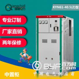 强驰电力KYN61-40.5(Z)型铠装移开式金属封闭开关
